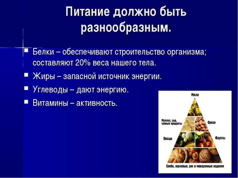 Питание должно быть разнообразным. Белки – обеспечивают строительство организ...
