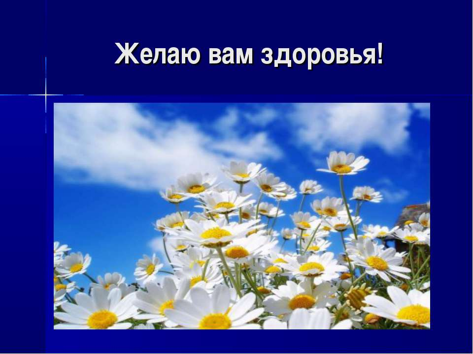 Желаю вам здоровья!