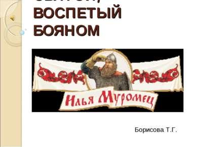 СВЯТОЙ, ВОСПЕТЫЙ БОЯНОМ Борисова Т.Г.