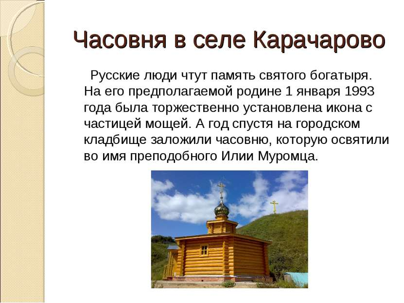Часовня в селе Карачарово Русские люди чтут память святого богатыря. На его п...