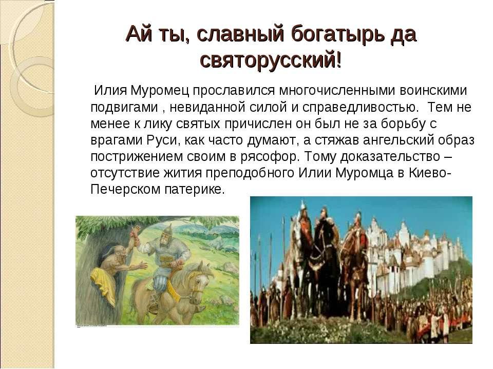 Ай ты, славный богатырь да святорусский! Илия Муромец прославился многочислен...