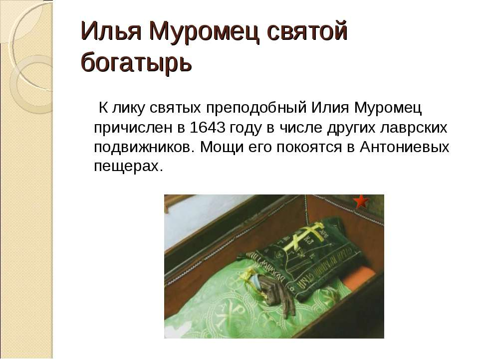 Илья Муромец святой богатырь К лику святых преподобный Илия Муромец причислен...