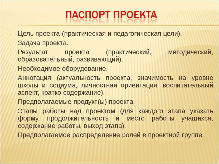 Цель проекта (практическая и педагогическая цели). Задача проекта. Результат ...