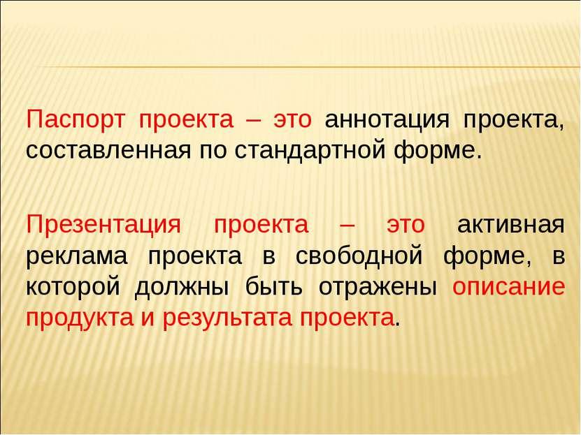 Паспорт проекта – это аннотация проекта, составленная по стандартной форме. П...