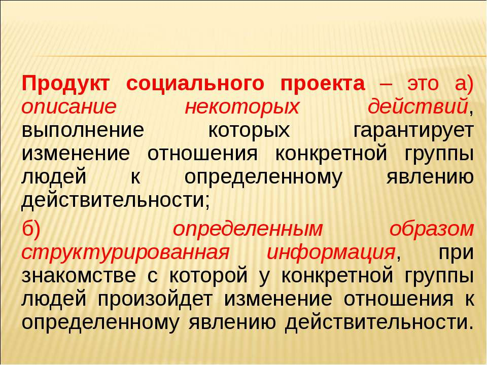Продукт социального проекта – это а) описание некоторых действий, выполнение ...