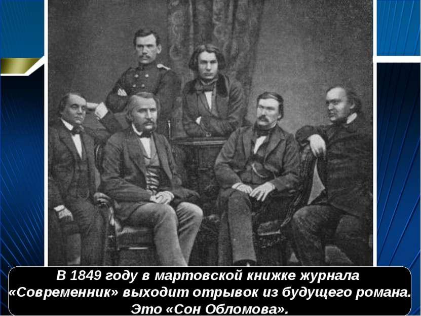 В 1849 году в мартовской книжке журнала «Современник» выходит отрывок из буду...