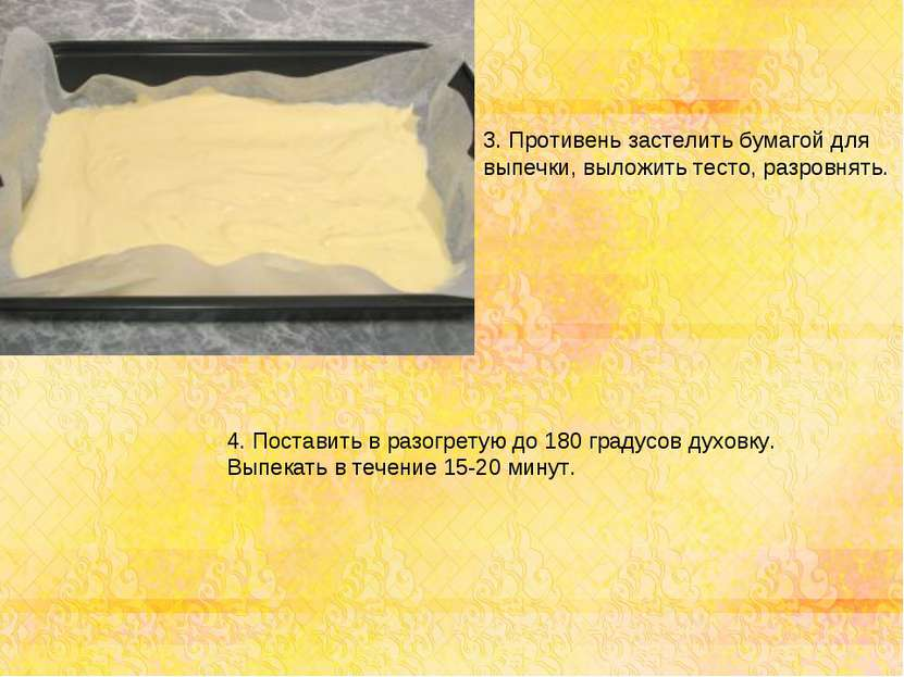 4. Поставить в разогретую до 180 градусов духовку. Выпекать в течение 15-20 м...