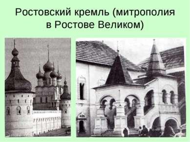 Ростовский кремль (митрополия в Ростове Великом)