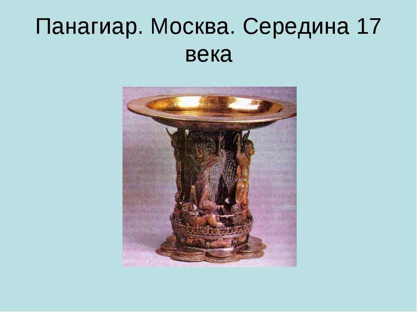 Панагиар. Москва. Середина 17 века
