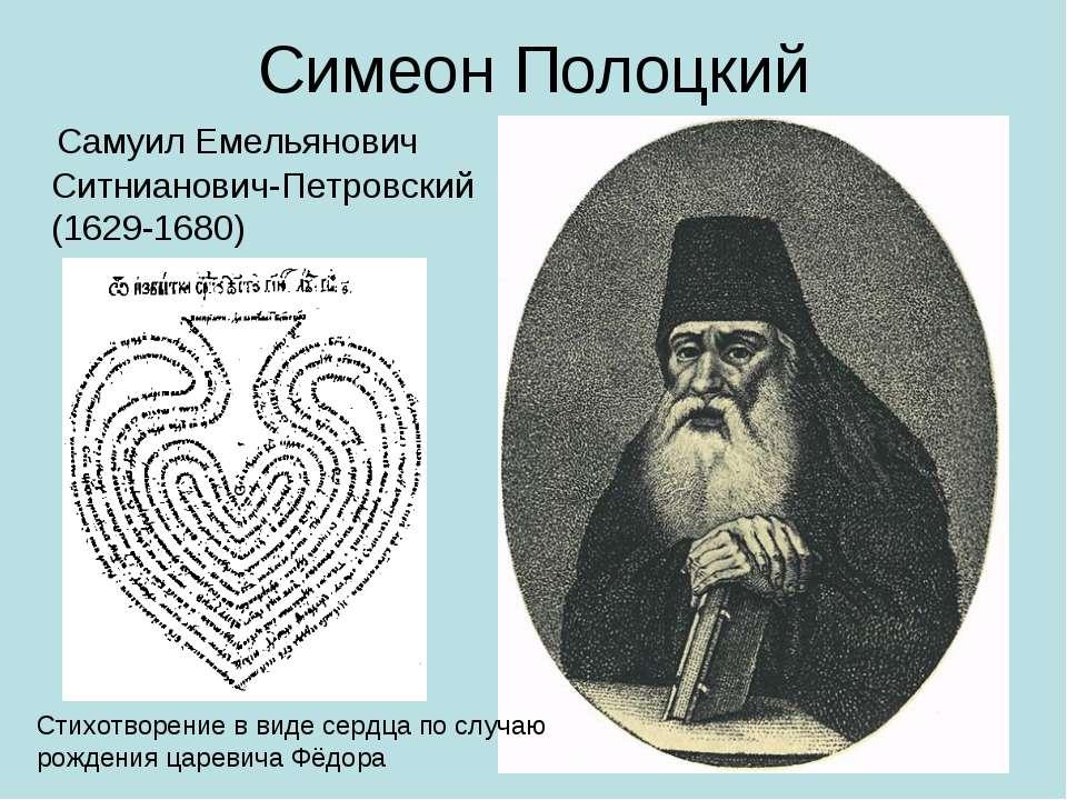 Симеон Полоцкий Самуил Емельянович Ситнианович-Петровский (1629-1680) Стихотв...