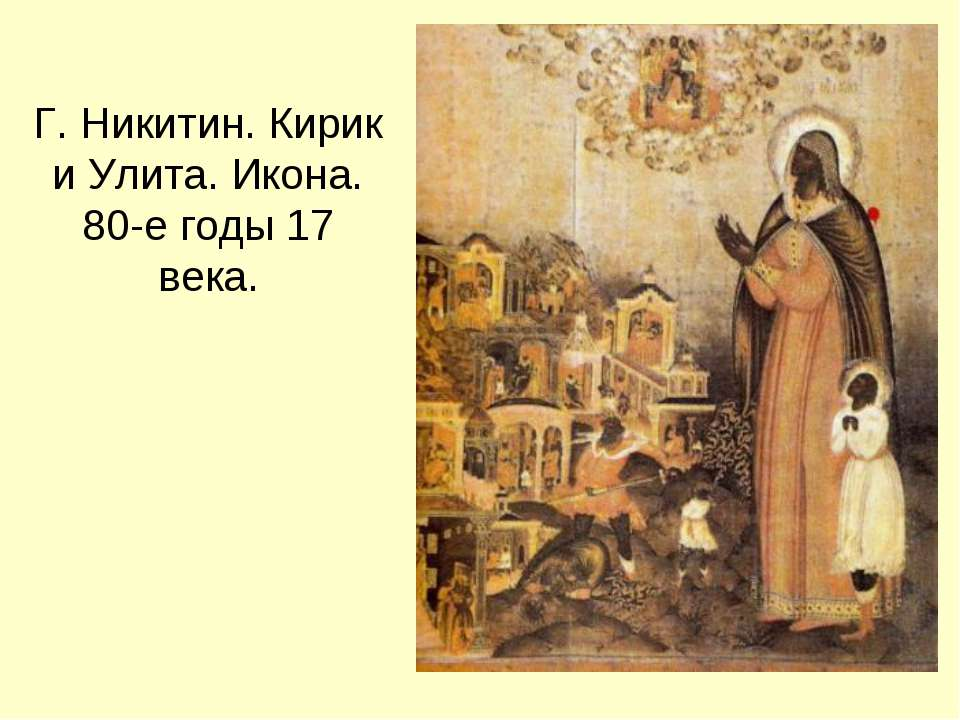 Г. Никитин. Кирик и Улита. Икона. 80-е годы 17 века.