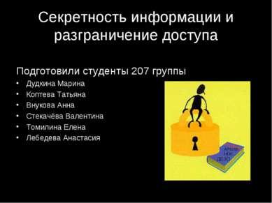 Секретность информации и разграничение доступа Подготовили студенты 207 групп...