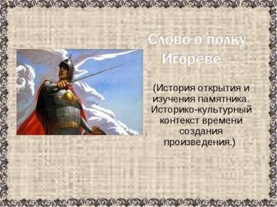 (История открытия и изучения памятника. Историко-культурный контекст времени ...