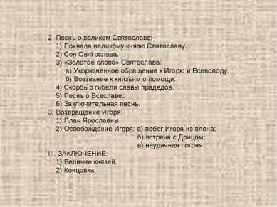2. Песнь о великом Святославе: 1) Похвала великому князю Святославу. 2) Сон С...