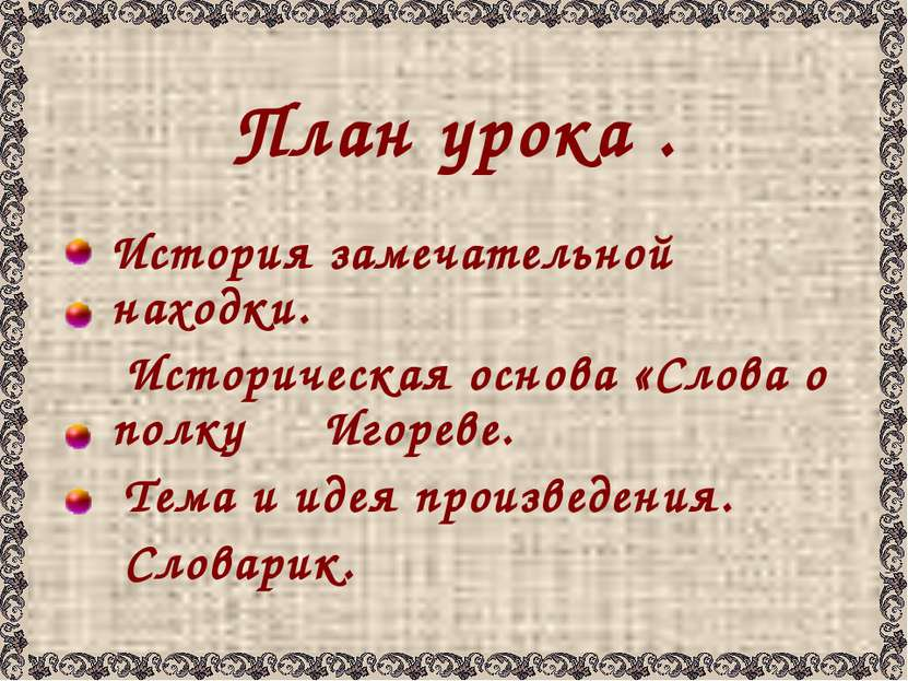 План урока . История замечательной находки. Историческая основа «Слова о полк...