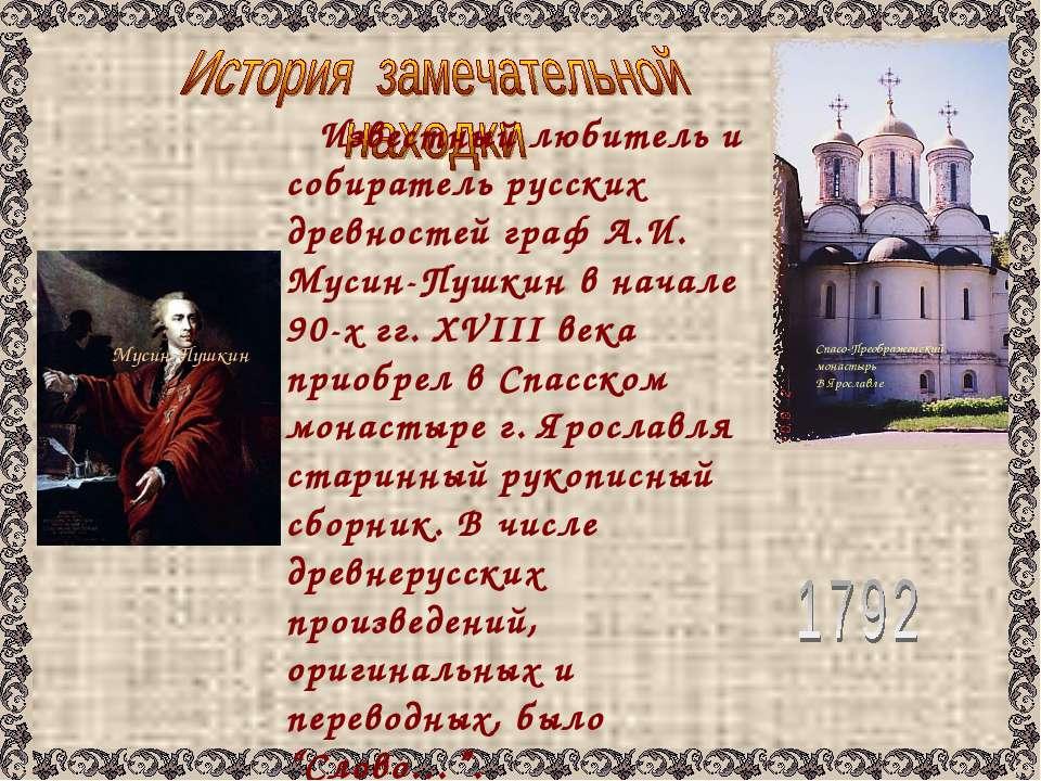 Известный любитель и собиратель русских древностей граф А.И. Мусин-Пушкин в н...