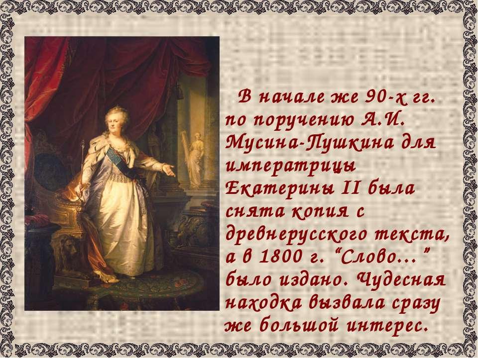 В начале же 90-х гг. по поручению А.И. Мусина-Пушкина для императрицы Екатери...