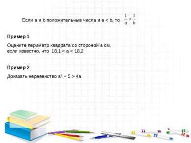 Пример 1 Оцените периметр квадрата со стороной a см, если известно, что 18,1 ...