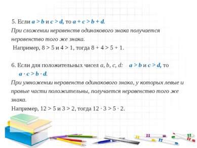 5. Если a > b и c > d, то a + c > b + d. При сложении неравенств одинакового ...