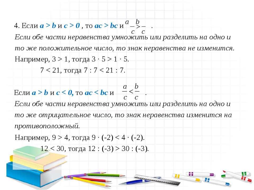 a b 4. Если a > b и c > 0 , то ac > bc и . c c Если обе части неравенства умн...