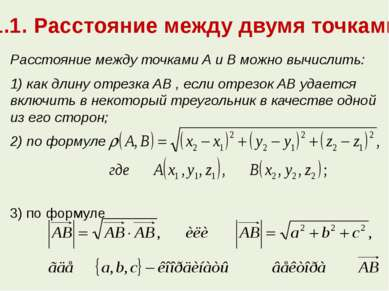 Расстояние между точками A и B можно вычислить: 1) как длину отрезка AB , есл...