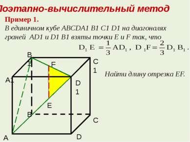 Пример 1. В единичном кубе ABCDA1 B1 C1 D1 на диагоналях граней AD1 и D1 B1 в...