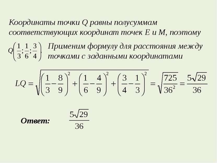Координаты точки Q равны полусуммам соответствующих координат точек E и М, по...