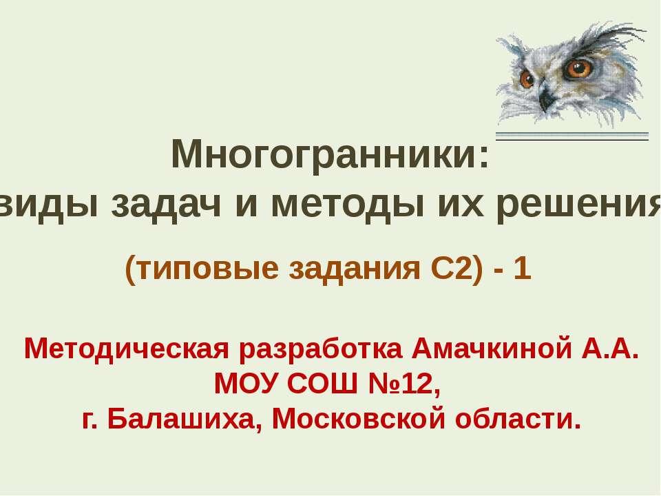 (типовые задания С2) - 1 Многогранники: виды задач и методы их решения Методи...