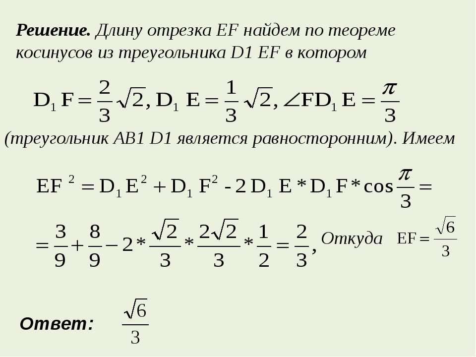 (треугольник AB1 D1 является равносторонним). Имеем