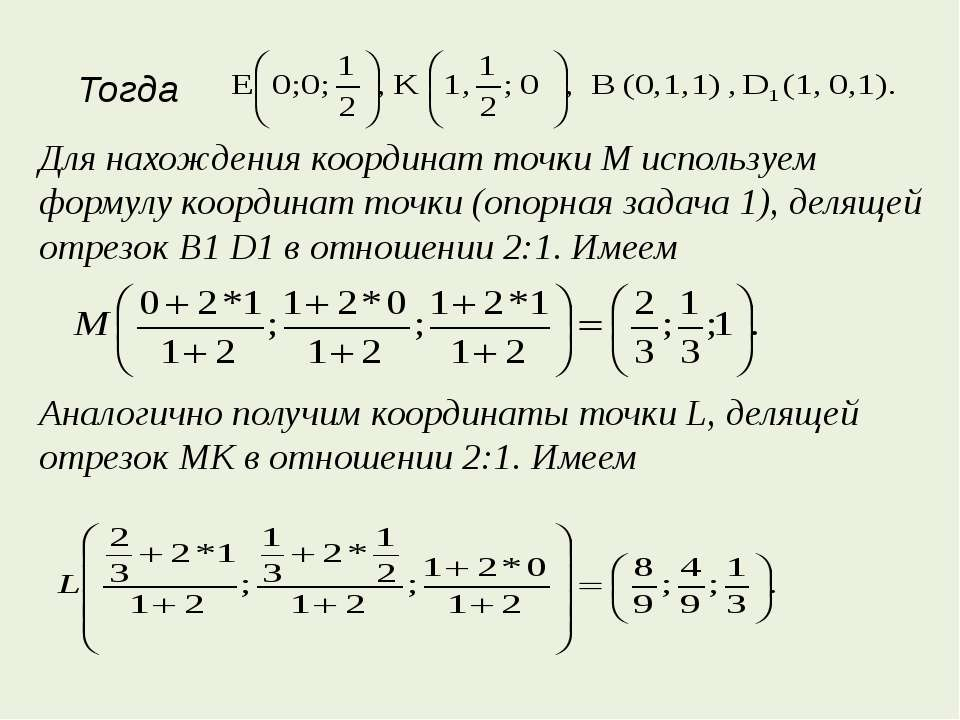 Для нахождения координат точки М используем формулу координат точки (опорная ...