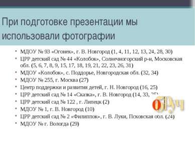 МДОУ № 93 «Огонек», г. В. Новгород (1, 4, 11, 12, 13, 24, 28, 30) ЦРР детский...