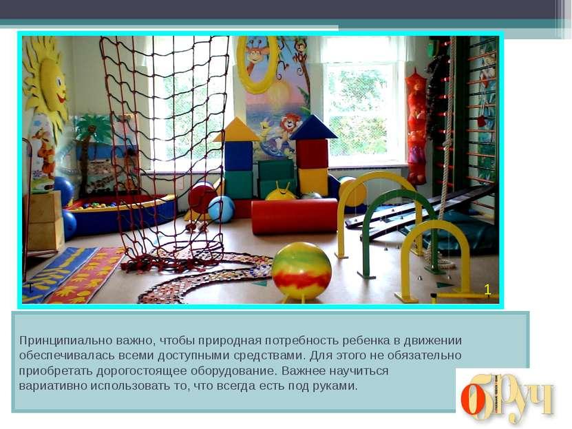 Принципиально важно, чтобы природная потребность ребенка в движении обеспечив...