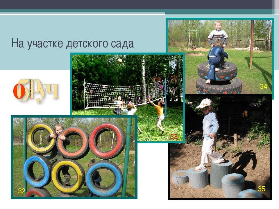 На участке детского сада 32 33 34 35