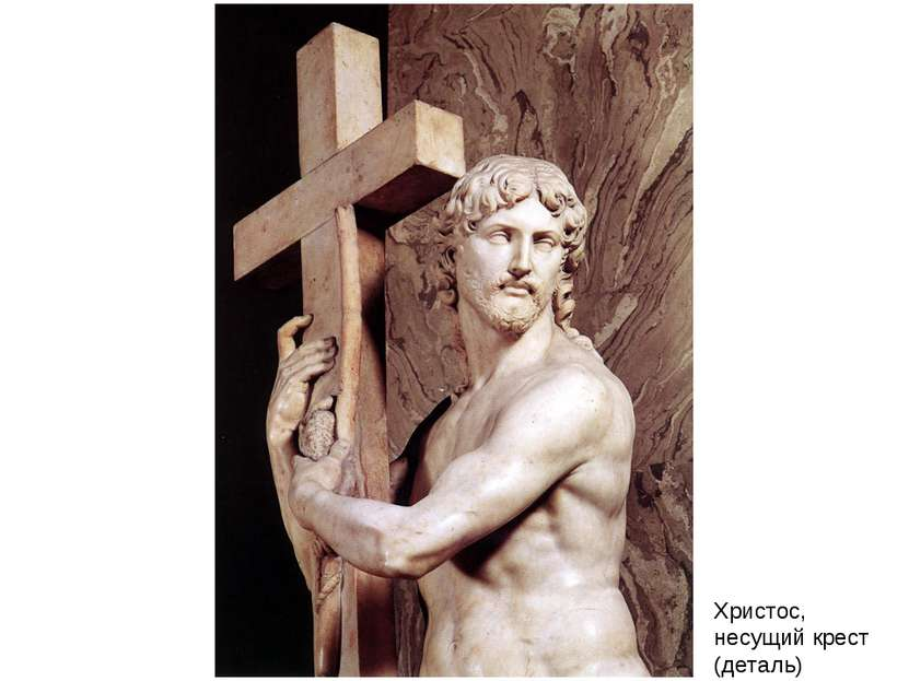 Христос, несущий крест (деталь)