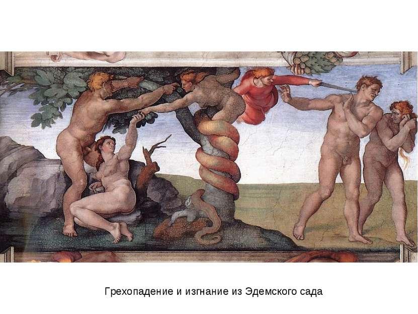 Грехопадение и изгнание из Эдемского сада