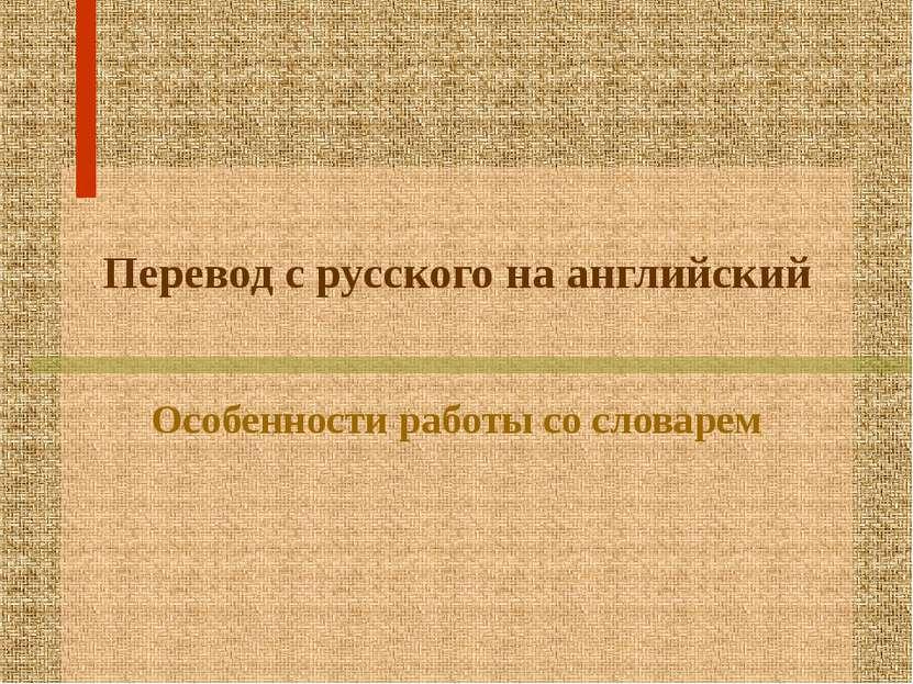 Перевод с русского на английский Особенности работы со словарем