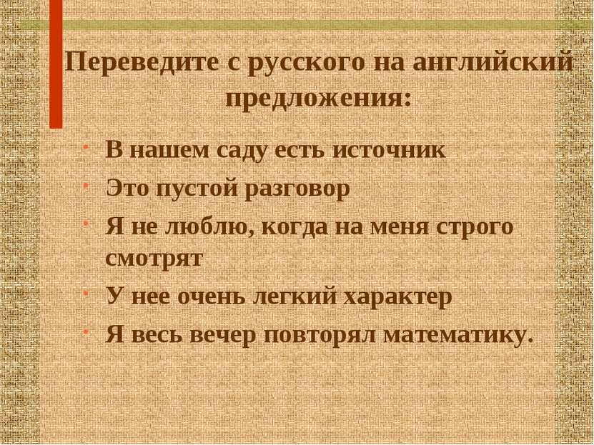 Переведите с русского на английский предложения: В нашем саду есть источник Э...