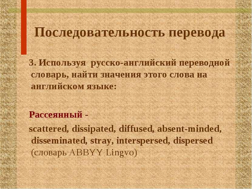 Последовательность перевода 3. Используя русско-английский переводной словарь...