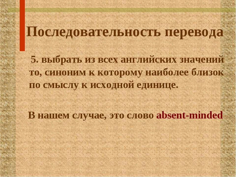 Последовательность перевода 5. выбрать из всех английских значений то, синони...