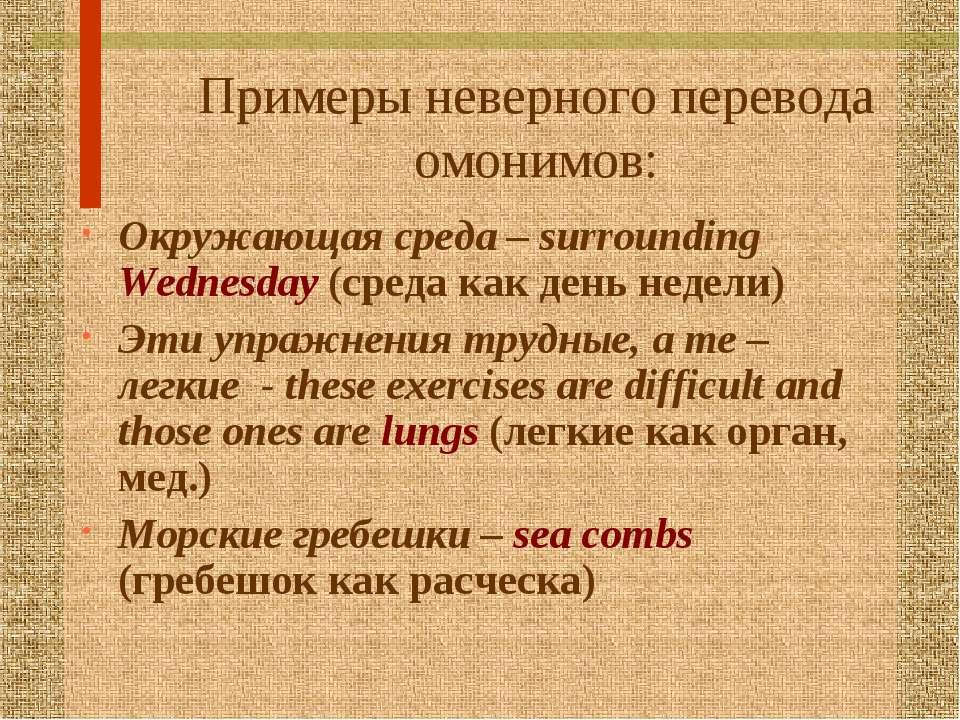 Примеры неверного перевода омонимов: Окружающая среда – surrounding Wednesday...