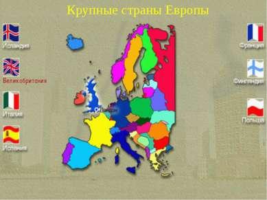 Крупные страны Европы