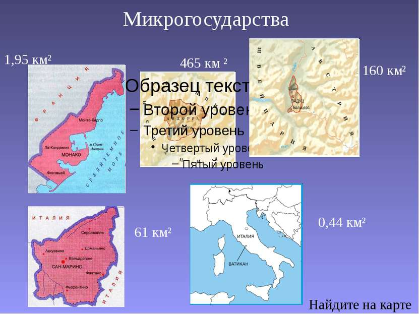 Микрогосударства Найдите на карте 465 км ² 0,44 км² 160 км² 1,95 км² 61 км²