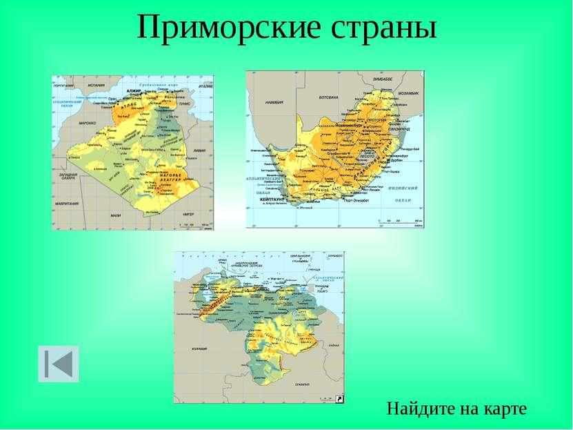 Вопросы для повторения 1.Что такое политическая карта мира? 2.Сколько государ...