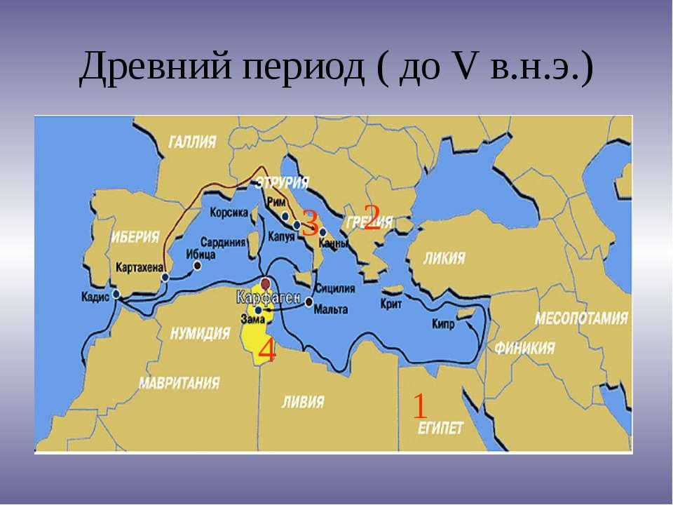 Древний период ( до V в.н.э.) 1 2 3 4