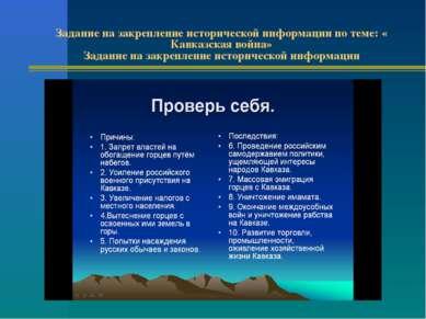 Задание на закрепление исторической информации по теме: « Кавказская война» З...