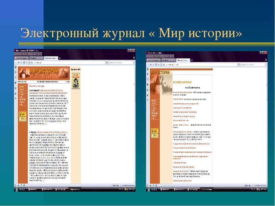 Электронный журнал « Мир истории»