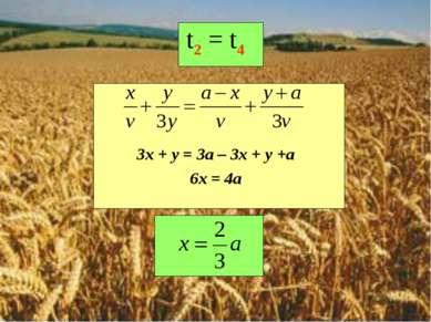 t2 = t4 3x + y = 3a – 3x + y +a 6x = 4a