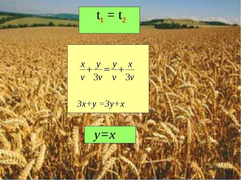 t1 = t2 3x+y =3y+x y=x