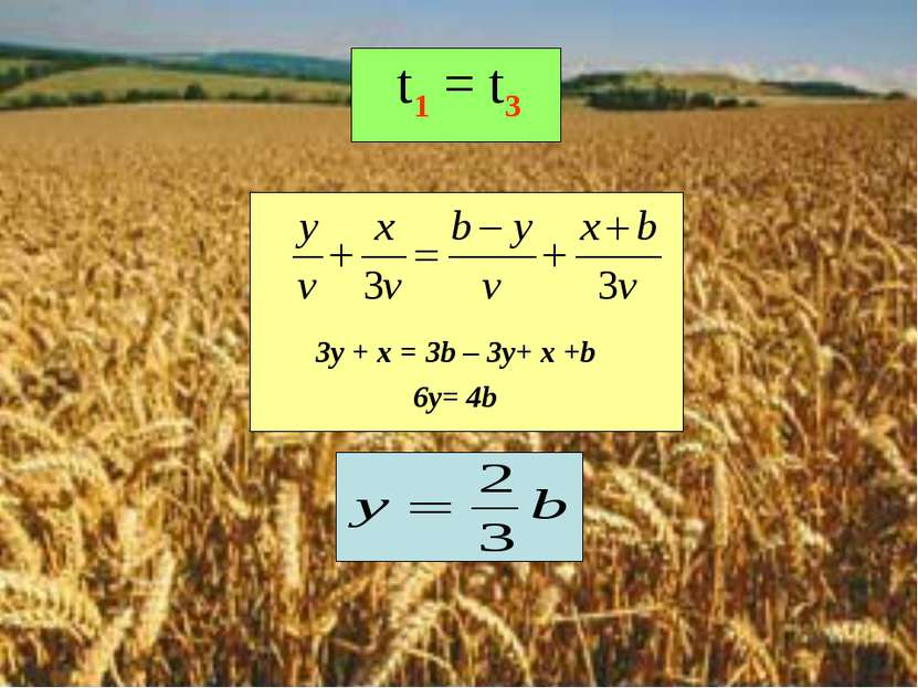 t1 = t3 3y + x = 3b – 3y+ x +b 6y= 4b