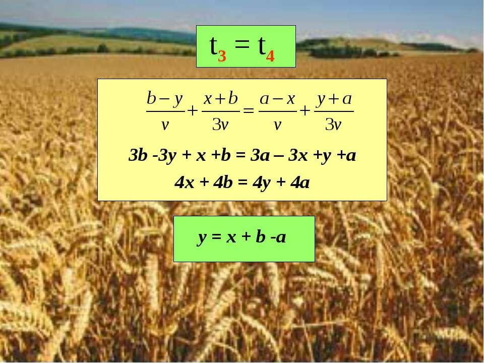 t3 = t4 3b -3y + x +b = 3a – 3x +y +a 4x + 4b = 4y + 4a y = x + b -a